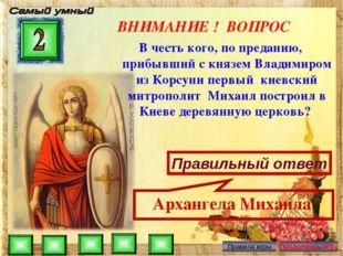 ВНИМАНИЕ ! ВОПРОС В честь кого, по преданию, прибывший с князем Владимиром из