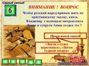 ВНИМАНИЕ ! ВОПРОС Чтобы русский народ привык жить по христианскому закону, кн