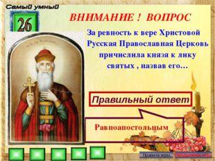 ВНИМАНИЕ ! ВОПРОС За ревность к вере Христовой Русская Православная Церковь п