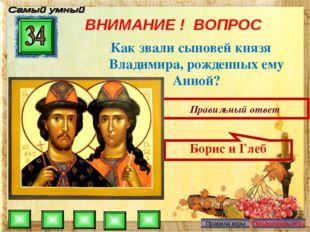 ВНИМАНИЕ ! ВОПРОС Как звали сыновей князя Владимира, рожденных ему Анной? Пра