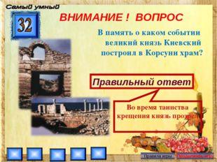 ВНИМАНИЕ ! ВОПРОС В память о каком событии великий князь Киевский построил в