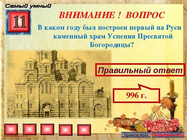 ВНИМАНИЕ ! ВОПРОС В каком году был построен первый на Руси каменный храм Успе...