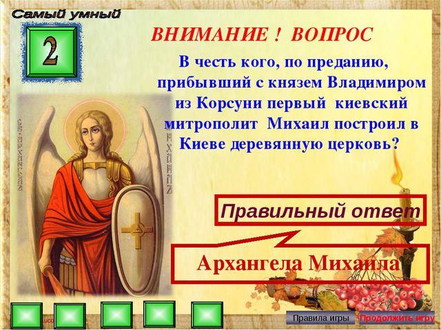 ВНИМАНИЕ ! ВОПРОС В честь кого, по преданию, прибывший с князем Владимиром из...