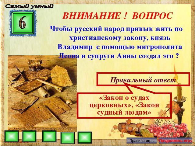 ВНИМАНИЕ ! ВОПРОС Чтобы русский народ привык жить по христианскому закону, кн...
