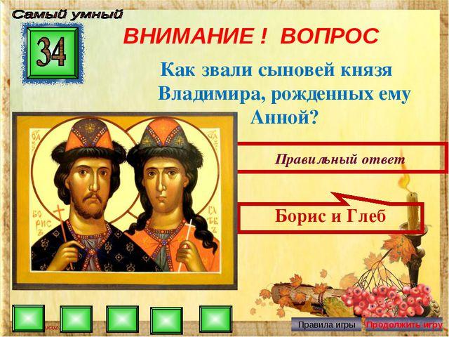 ВНИМАНИЕ ! ВОПРОС Как звали сыновей князя Владимира, рожденных ему Анной? Пра...