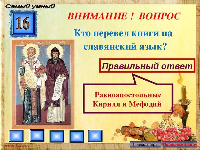 ВНИМАНИЕ ! ВОПРОС Кто перевел книги на славянский язык? Правильный ответ Равн...
