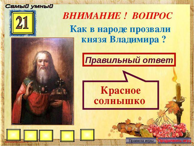 ВНИМАНИЕ ! ВОПРОС Как в народе прозвали князя Владимира ? Правильный ответ Кр...