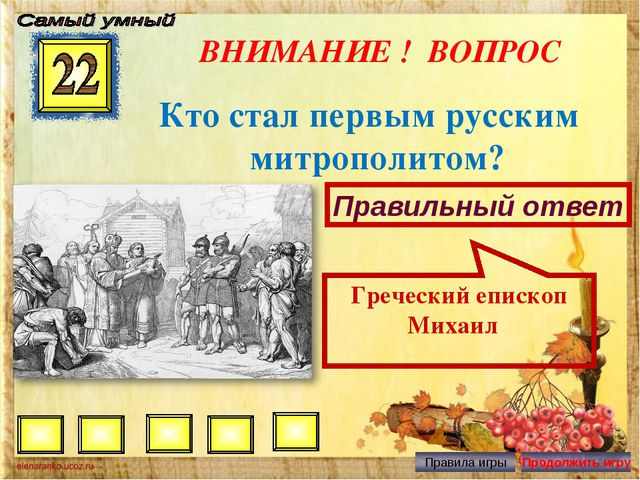 ВНИМАНИЕ ! ВОПРОС Кто стал первым русским митрополитом? Правильный ответ Греч...