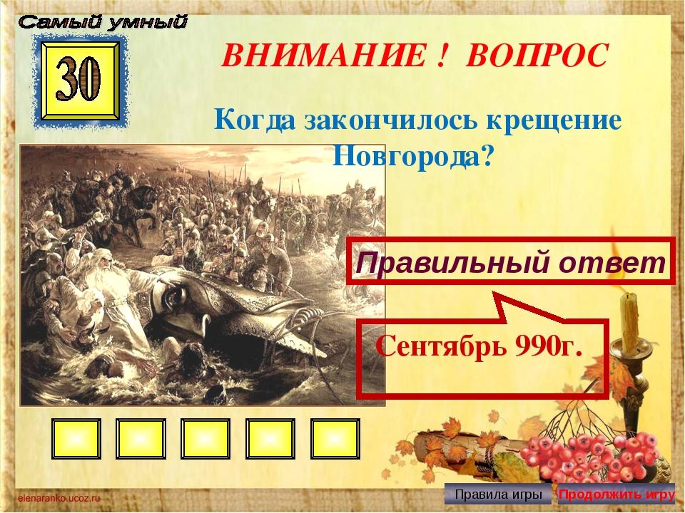 ВНИМАНИЕ ! ВОПРОС Когда закончилось крещение Новгорода? Правильный ответ Сент...