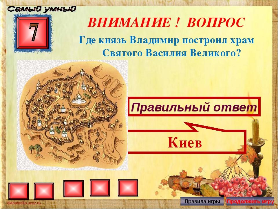 ВНИМАНИЕ ! ВОПРОС Где князь Владимир построил храм Святого Василия Великого?...