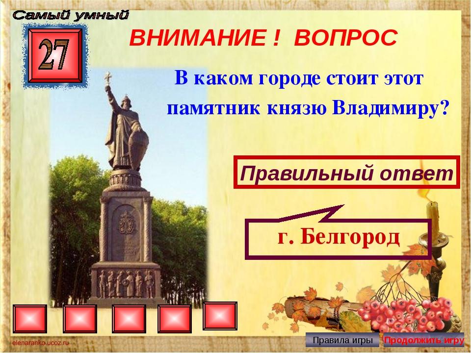 ВНИМАНИЕ ! ВОПРОС В каком городе стоит этот памятник князю Владимиру? Правиль...