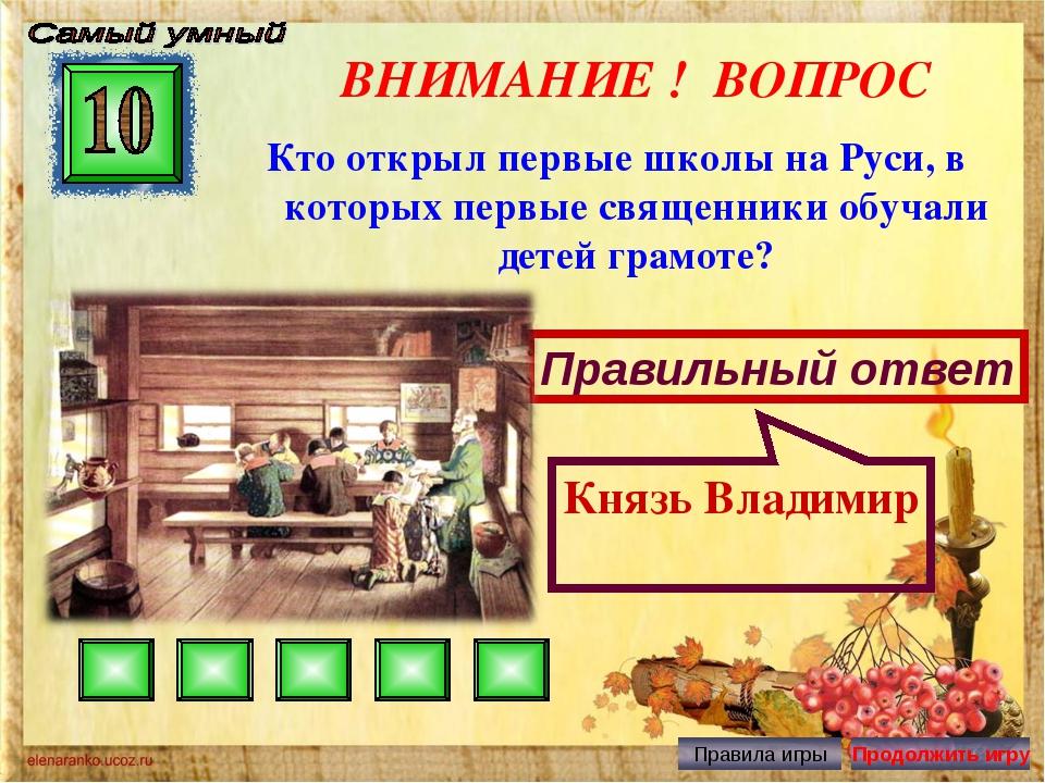 ВНИМАНИЕ ! ВОПРОС Кто открыл первые школы на Руси, в которых первые священник...