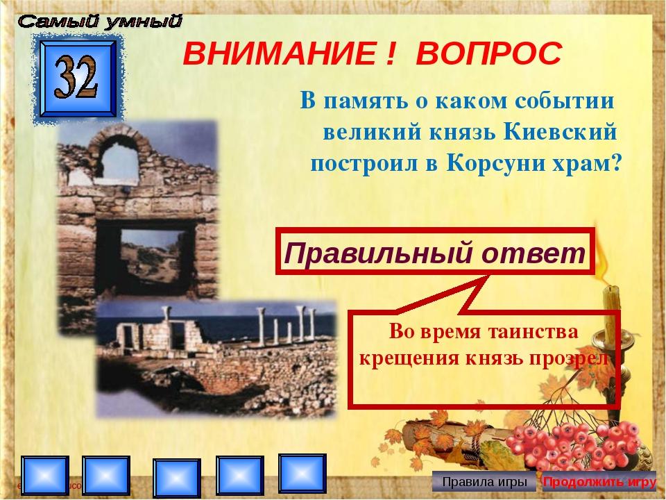 ВНИМАНИЕ ! ВОПРОС В память о каком событии великий князь Киевский построил в...