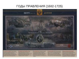 ГОДЫ ПРАВЛЕНИЯ (1682-1725)