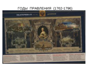 ГОДЫ ПРАВЛЕНИЯ (1762-1796)