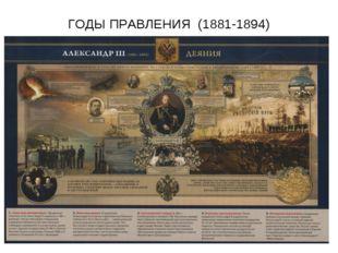 ГОДЫ ПРАВЛЕНИЯ (1881-1894)