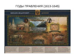ГОДЫ ПРАВЛЕНИЯ (1613-1645)