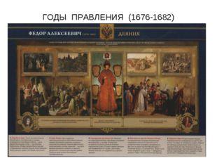 ГОДЫ ПРАВЛЕНИЯ (1676-1682)