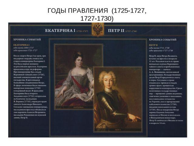 ГОДЫ ПРАВЛЕНИЯ (1725-1727, 1727-1730)