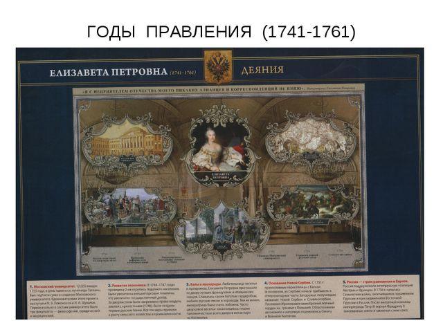 ГОДЫ ПРАВЛЕНИЯ (1741-1761)