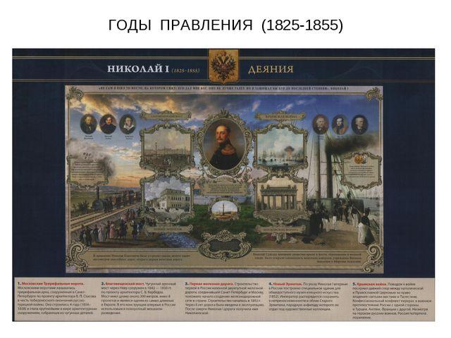 ГОДЫ ПРАВЛЕНИЯ (1825-1855)