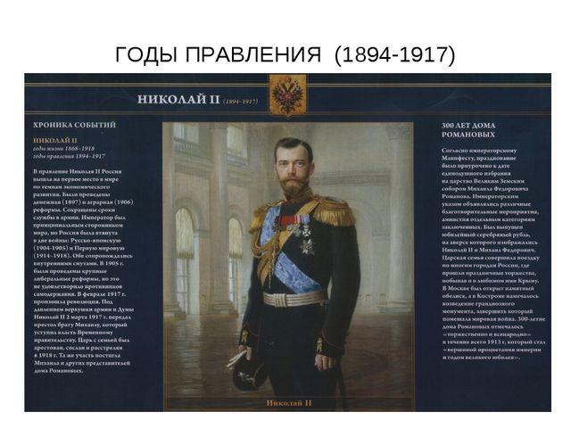 ГОДЫ ПРАВЛЕНИЯ (1894-1917)
