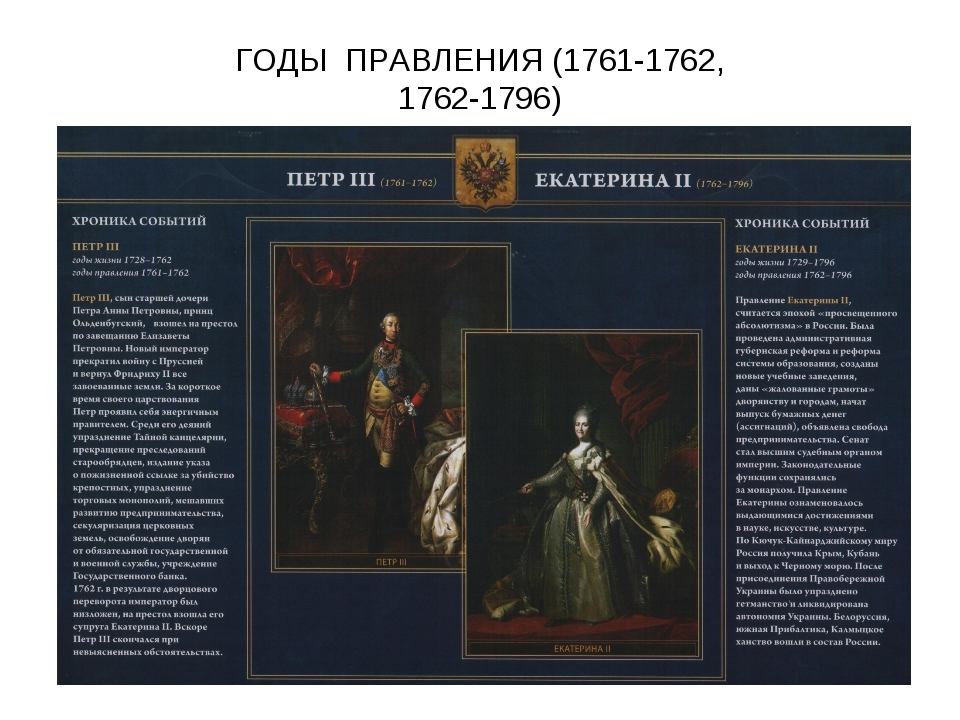 ГОДЫ ПРАВЛЕНИЯ (1761-1762, 1762-1796)