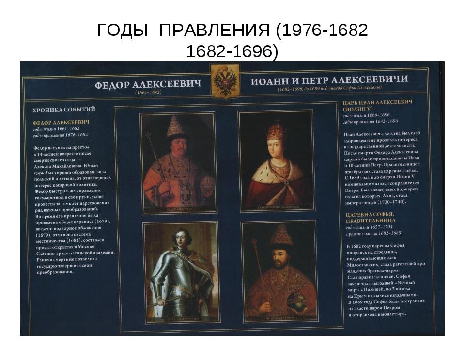ГОДЫ ПРАВЛЕНИЯ (1976-1682 1682-1696)