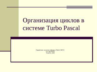 Организация циклов в системе Turbo Pascal Разработала: ассистент кафедры «ПМи