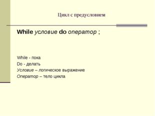 Цикл с предусловием While условие do оператор ; While - пока Do - делать Усло