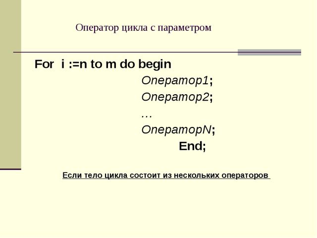 Оператор цикла с параметром For i :=n to m do begin Оператор1; Оператор2; … О...