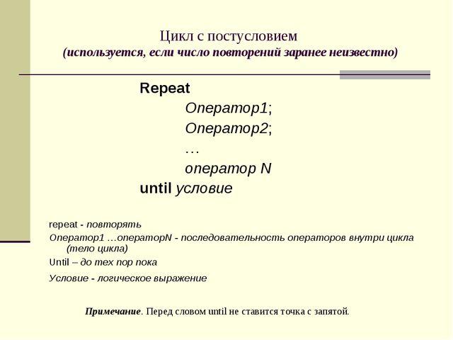 Цикл с постусловием (используется, если число повторений заранее неизвестно)...