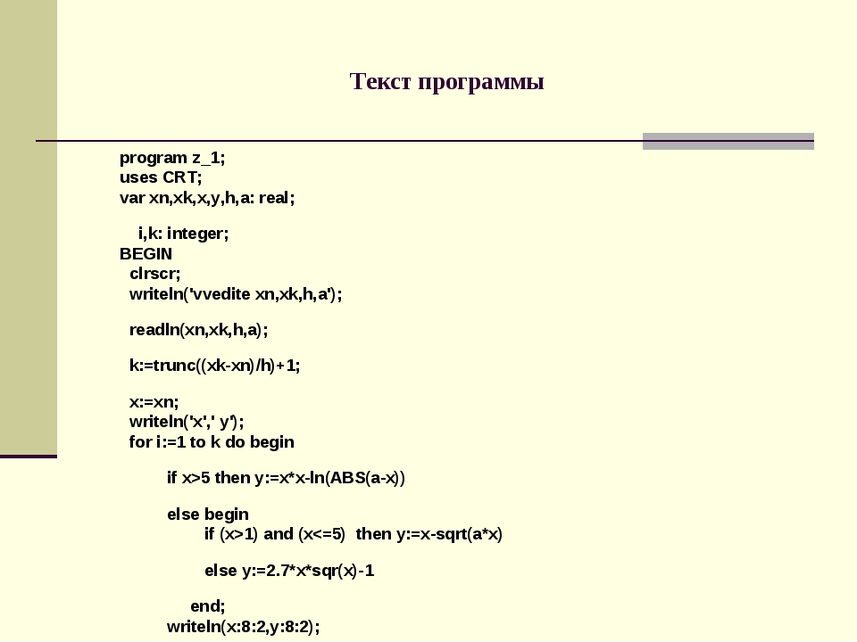 Текст программы program z_1; uses CRT; var xn,xk,x,y,h,a: real; i,k: integer;...