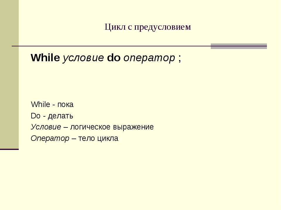 Цикл с предусловием While условие do оператор ; While - пока Do - делать Усло...