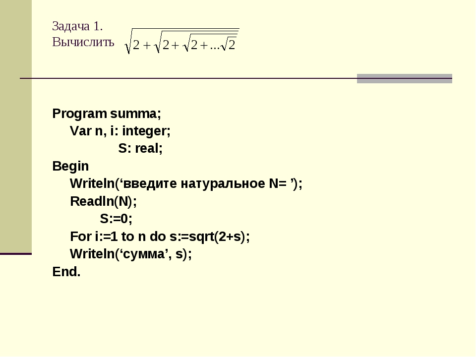Задача 1. Вычислить Program summa; 	Var n, i: integer; S: real; Begin 	Writel...