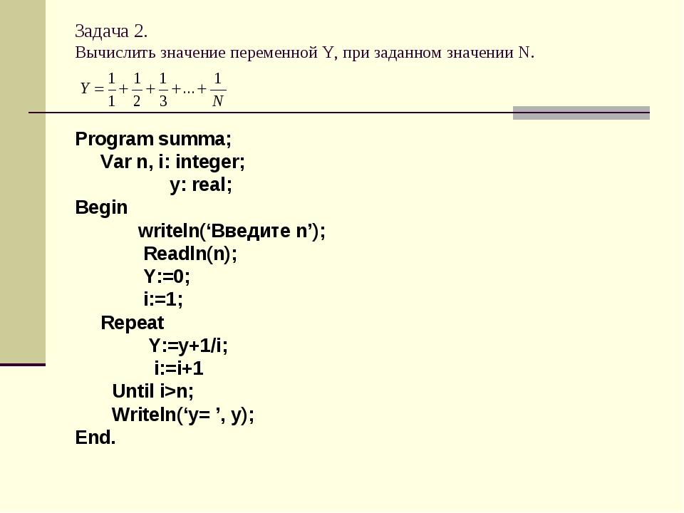 Задача 2. Вычислить значение переменной Y, при заданном значении N. Program s...