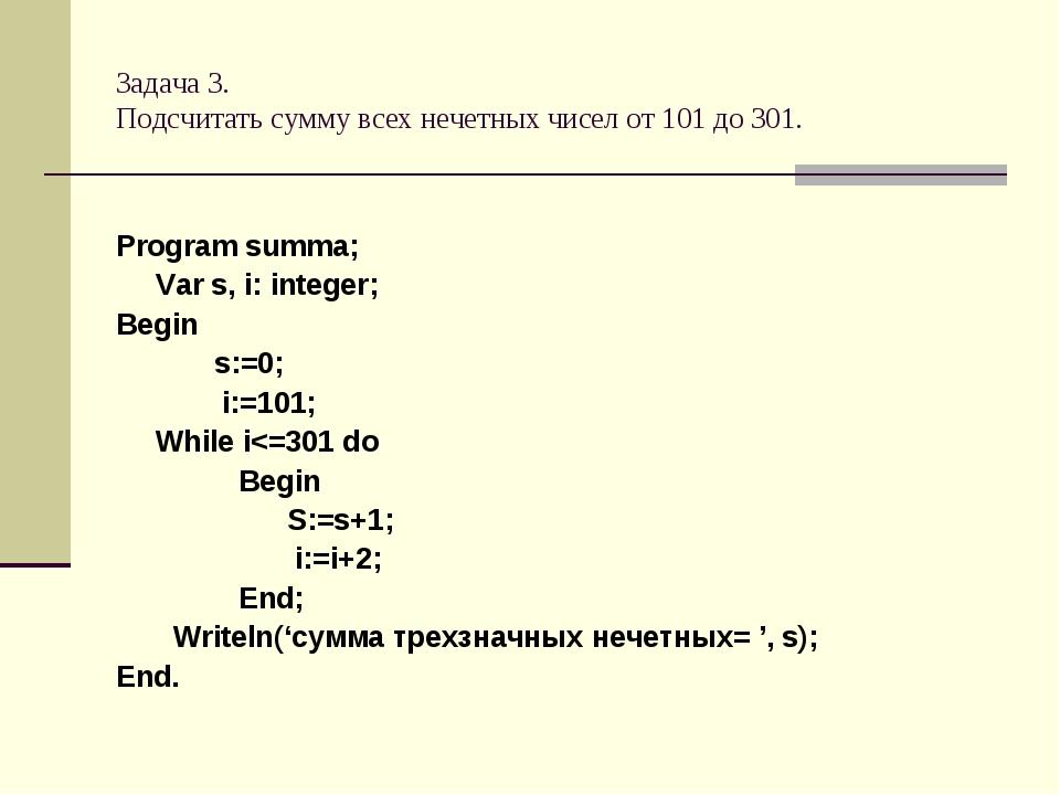 Задача 3. Подсчитать сумму всех нечетных чисел от 101 до 301. Program summa;...
