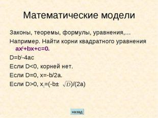 Математические модели Законы, теоремы, формулы, уравнения,… Например. Найти к