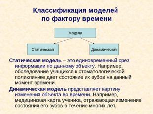 Классификация моделей по фактору времени Статическая модель – это единовремен