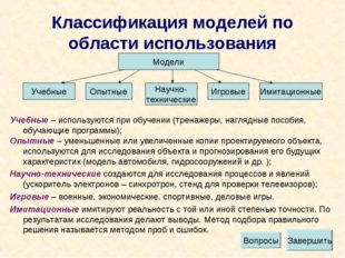 Классификация моделей по области использования Учебные – используются при обу
