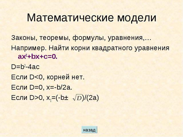 Математические модели Законы, теоремы, формулы, уравнения,… Например. Найти к...