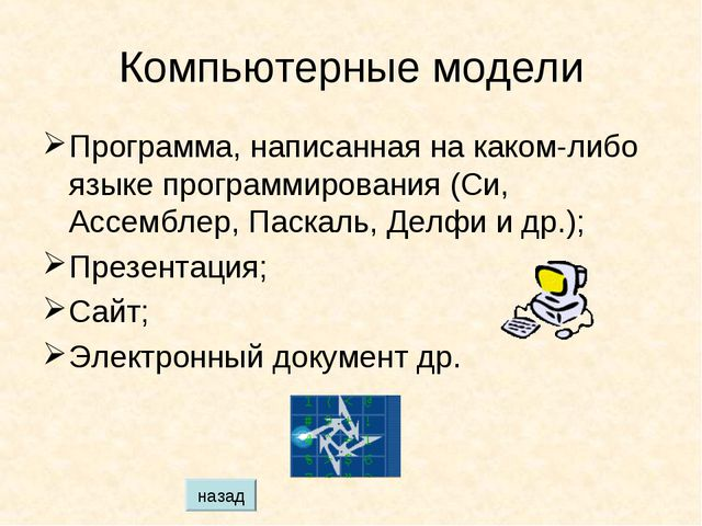 Компьютерные модели Программа, написанная на каком-либо языке программировани...