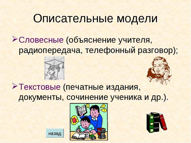 Описательные модели Словесные (объяснение учителя, радиопередача, телефонный...