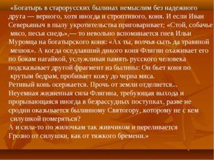 «Богатырь в старорусских былинах немыслим без надежного друга — верного, хот
