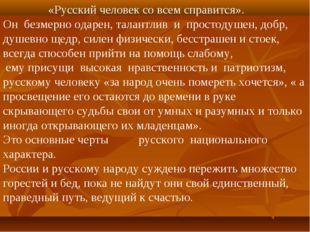 «Русский человек со всем справится». Он безмерно одарен, талантлив и простод