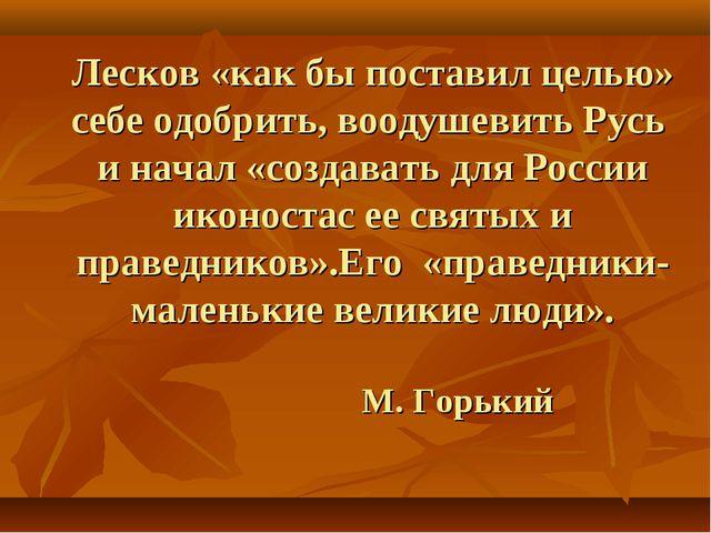Лесков «как бы поставил целью» себе одобрить, воодушевить Русь и начал «созда...