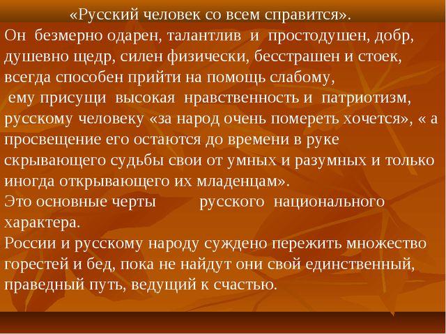 «Русский человек со всем справится». Он безмерно одарен, талантлив и простод...