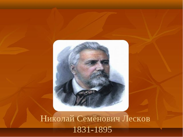 Николай Семёнович Лесков 1831-1895