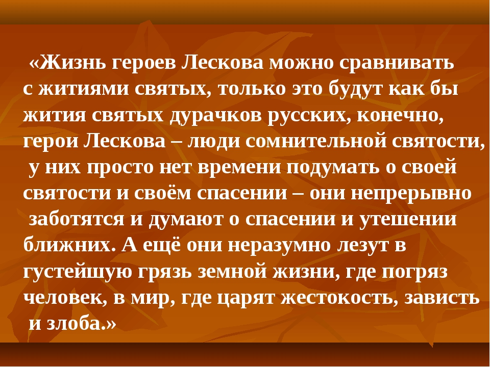 «Жизнь героев Лескова можно сравнивать с житиями святых, только это будут ка...