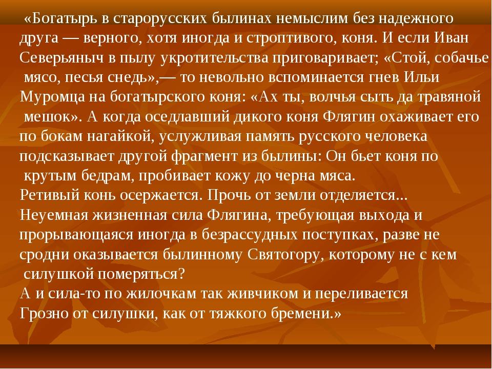 «Богатырь в старорусских былинах немыслим без надежного друга — верного, хот...